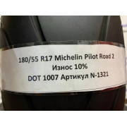 Мотошина бу 180/55 R17 Michelin Pilot Road 2 N-1321