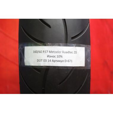 Мотошина бу 160/60 R17 Metzeler Roadtec Z8 D-671