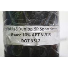 Мотошина бу 110/80 R18 Dunlop SP Sport Smart 2 N-913