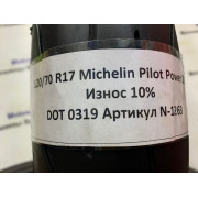 Мотошина бу 120/70 R17 Michelin Pilot Power 2CT N-1263