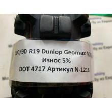 Мотошина бу 100/90 R19 Dunlop Geomax MX52 5% N-1216