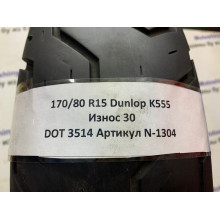 Мотошина бу 170/80 R15 Dunlop K555 N-1304