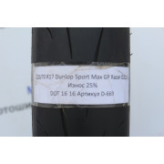 Мотошина бу 120/70 R17 Dunlop Sport Max GP Racer D211 D-669