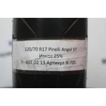 Мотошина бу 120/70 R17 Pirelli Angel ST N-705