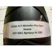 Мотошина новая 170/60 R17 Michelin Pilot Sport N-1303