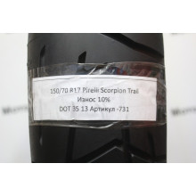 Мотошина бу 150/70 R17 Pirelli Scorpion Trail N-731
