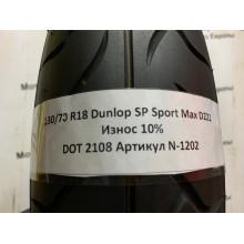 Мотошина бу 130/70 R18 Dunlop SP Sport Max D221 N-1202